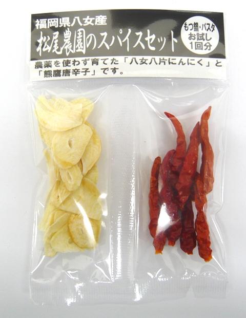 にんにく九州ナンバーワン。熟成黒にんにく、にんにく自社・契約生産加工品及び九州の野菜の卸販売:スパイスセット