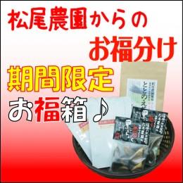 【メール便にて送料無料】松尾農園からのお福分け【期間限定 お福箱】