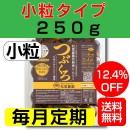 (毎月お届け)『つぶくろ』(小粒)【たっぷり お手がる便】250g