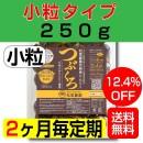 (2ヶ月毎お届け)『つぶくろ』(小粒)【たっぷり お手がる便】250g